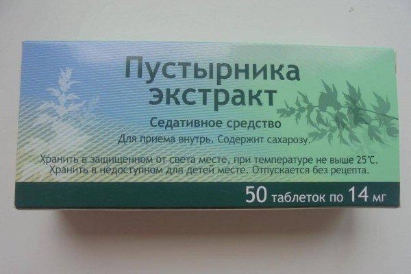 Таблетки пустырника в упаковке